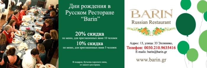 bithday poster Ru